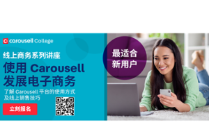 thumbnails 使用 Carousell发展电子商务